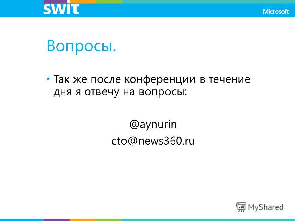 Вопросы. Так же после конференции в течение дня я отвечу на вопросы: @aynurin cto@news360.ru