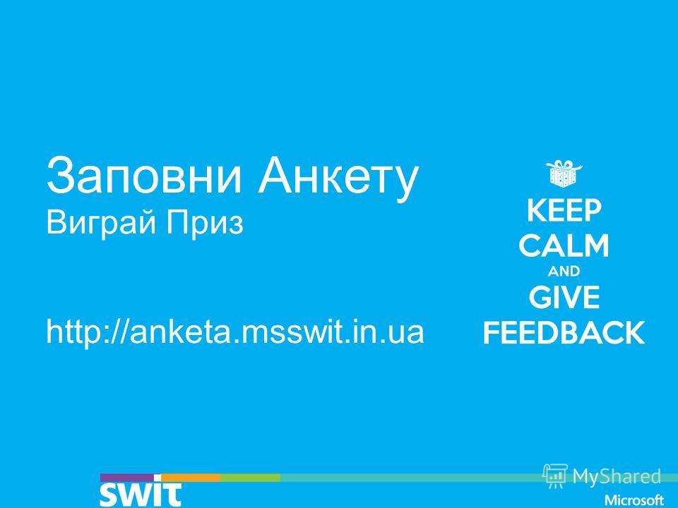 Заповни Анкету Виграй Приз http://anketa.msswit.in.ua