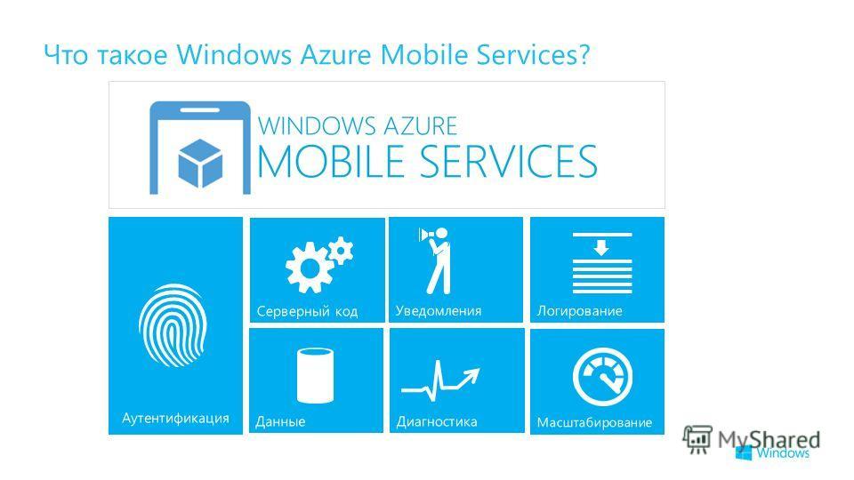 Что такое Windows Azure Mobile Services?