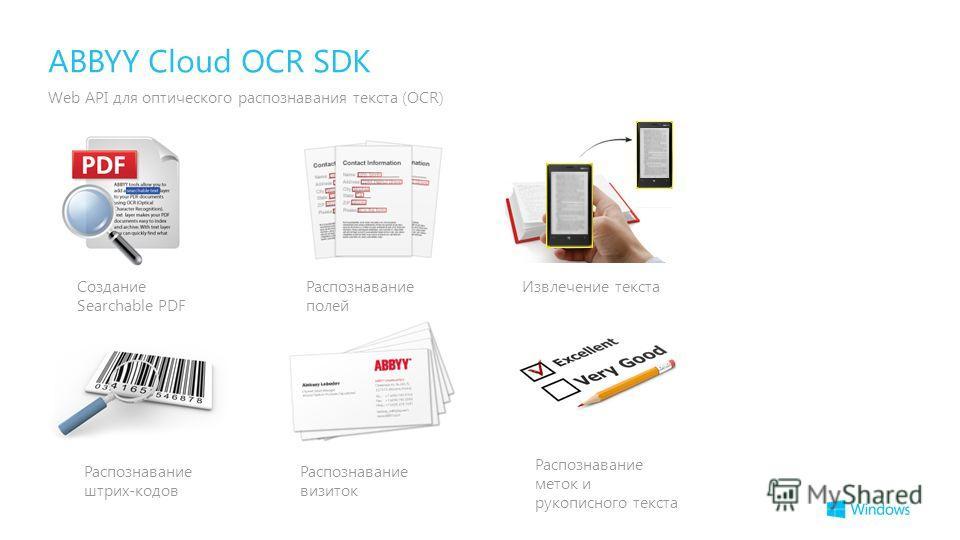 ABBYY Cloud OCR SDK Web API для оптического распознавания текста (OCR) Распознавание визиток Распознавание штрих-кодов Распознавание меток и рукописного текста Распознавание полей Создание Searchable PDF Извлечение текста