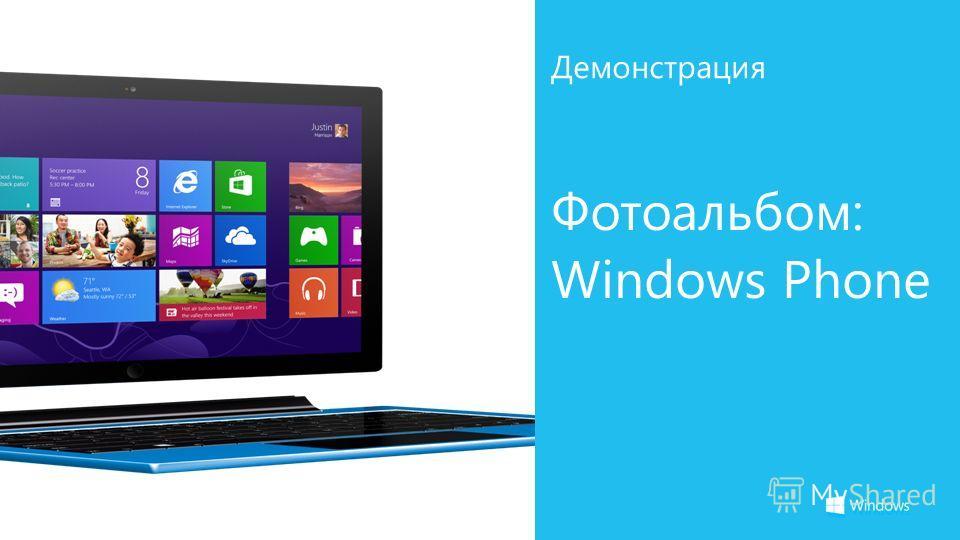 Фотоальбом: Windows Phone Демонстрация
