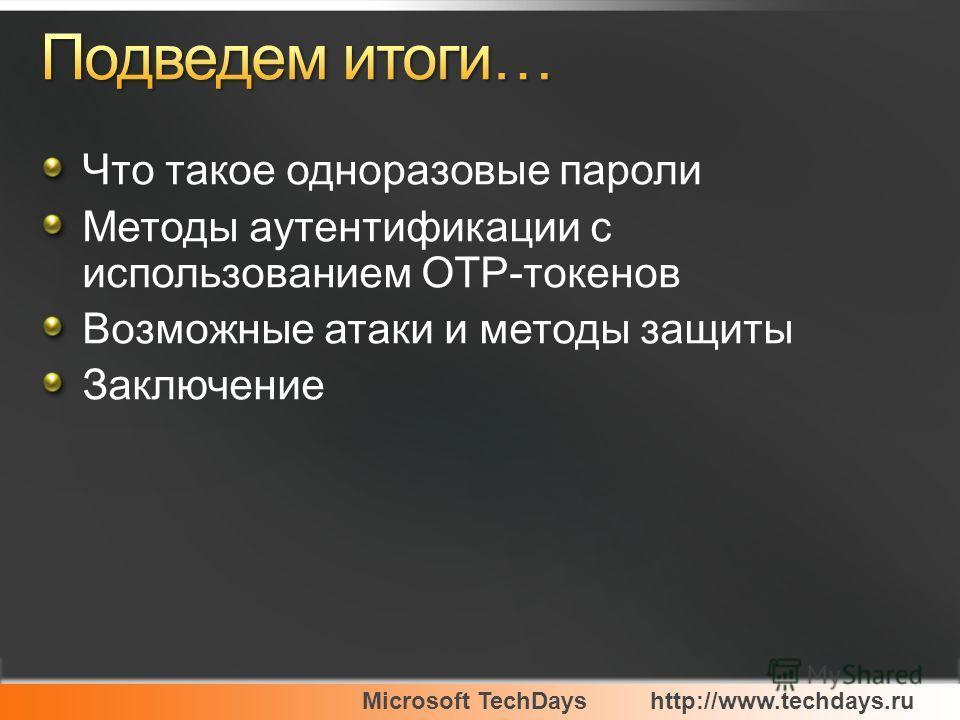 Microsoft TechDayshttp://www.techdays.ru Что такое одноразовые пароли Методы аутентификации с использованием OTP-токенов Возможные атаки и методы защиты Заключение