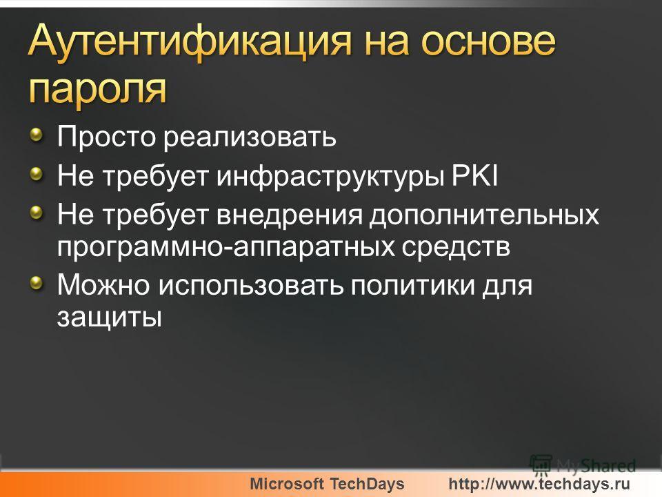 Microsoft TechDayshttp://www.techdays.ru Просто реализовать Не требует инфраструктуры PKI Не требует внедрения дополнительных программно-аппаратных средств Можно использовать политики для защиты