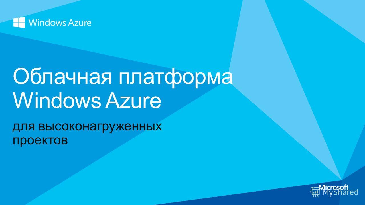 для высоконагруженных проектов Облачная платформа Windows Azure