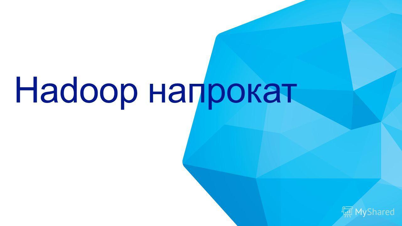 Hadoop напрокат