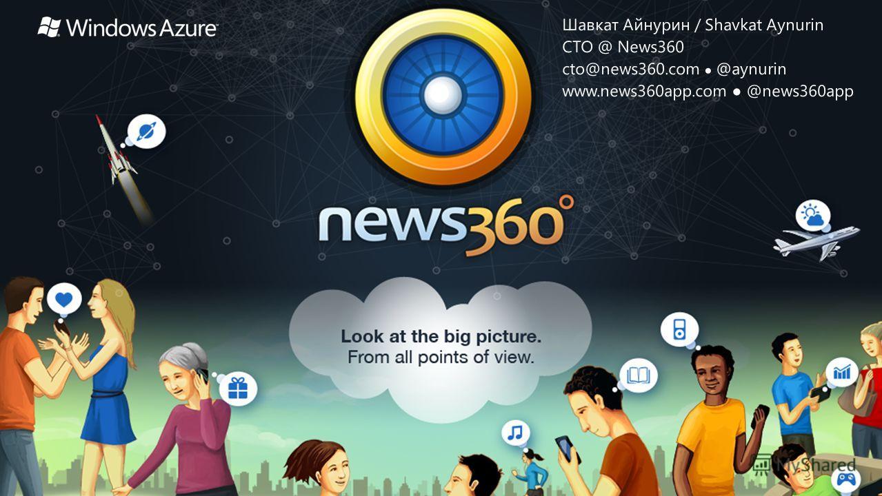 Шавкат Айнурин / Shavkat Aynurin CTO @ News360 cto@news360.com @aynurin www.news360app.com @news360app