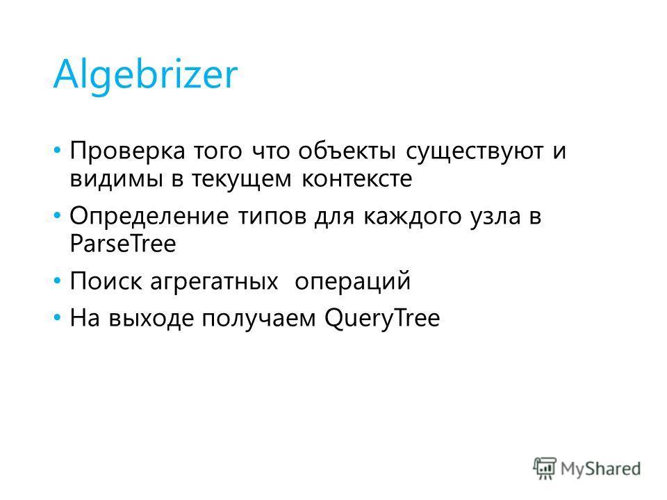 Algebrizer Проверка того что объекты существуют и видимы в текущем контексте Определение типов для каждого узла в ParseTree Поиск агрегатных операций На выходе получаем QueryTree