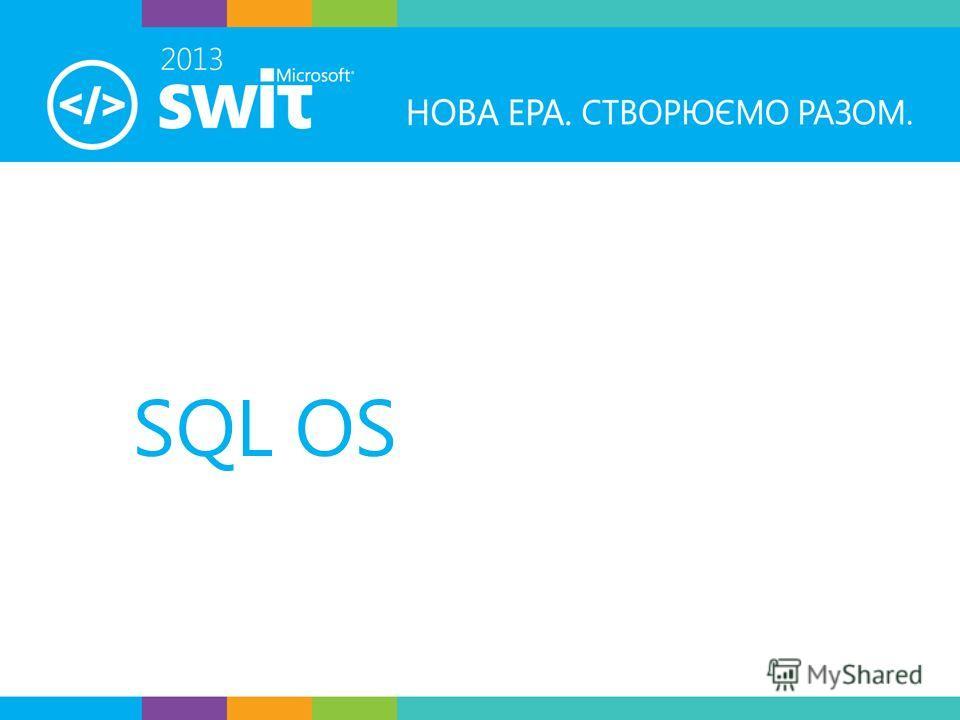 SQL OS