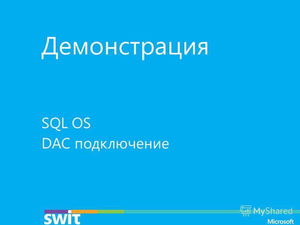 Демонстрация SQL OS DAC подключение