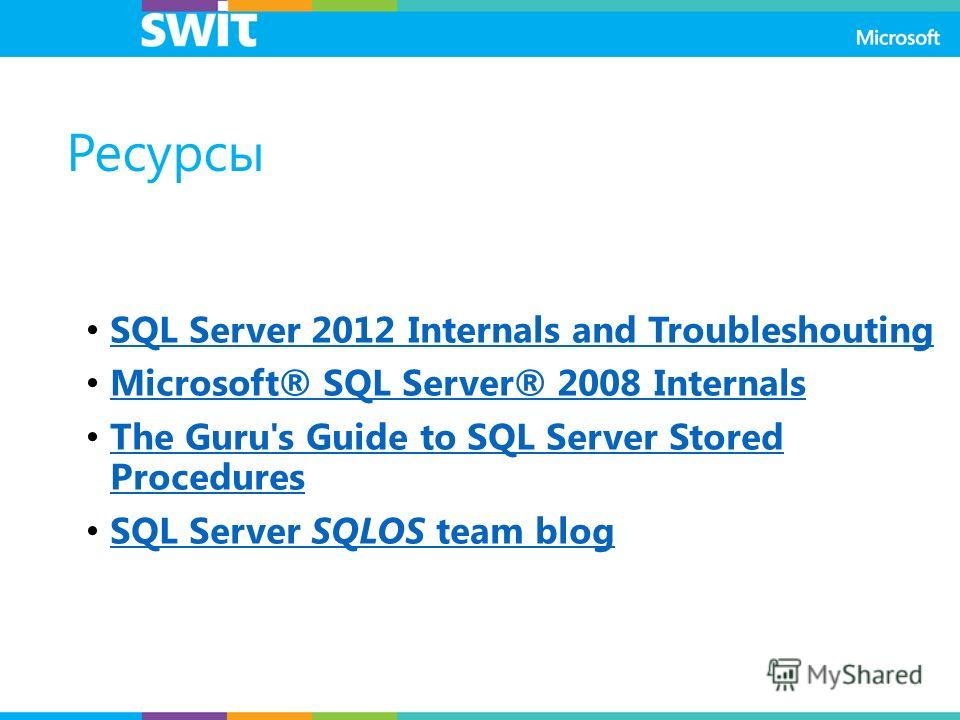 Ресурсы SQL Server 2012 Internals and Troubleshouting Microsoft® SQL Server® 2008 Internals The Guru's Guide to SQL Server Stored Procedures The Guru's Guide to SQL Server Stored Procedures SQL Server SQLOS team blog SQL Server SQLOS team blog