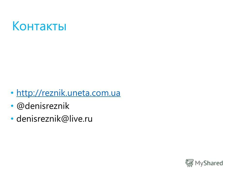 Контакты http://reznik.uneta.com.ua @denisreznik denisreznik@live.ru