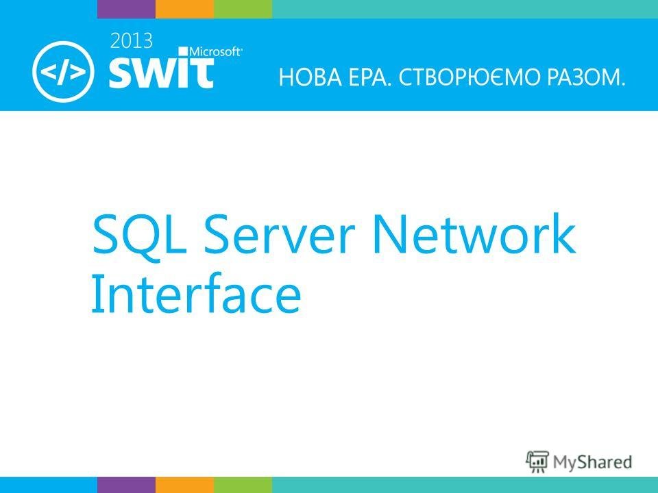 SQL Server Network Interface