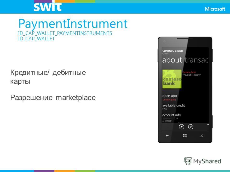 PaymentInstrument ID_CAP_WALLET_PAYMENTINSTRUMENTS ID_CAP_WALLET