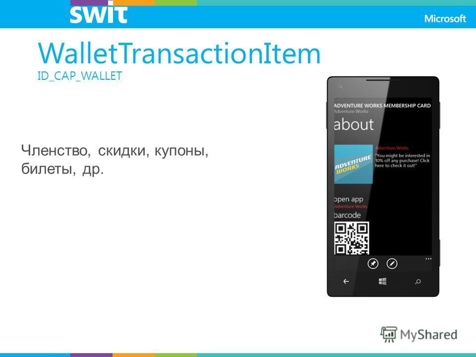 WalletTransactionItem ID_CAP_WALLET