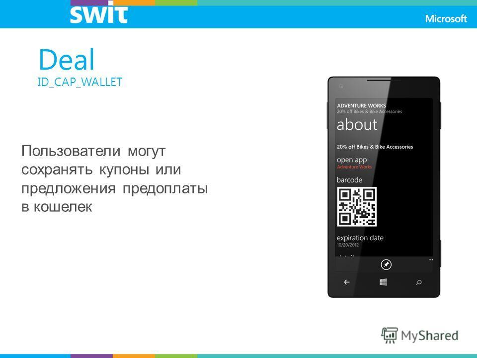 Deal ID_CAP_WALLET