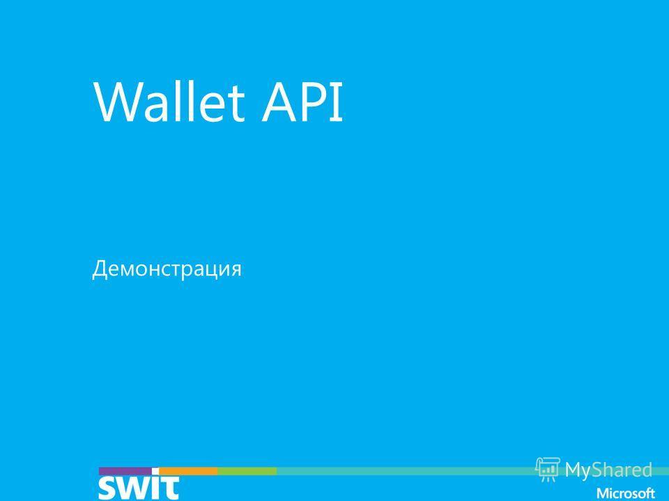 Wallet API Демонстрация