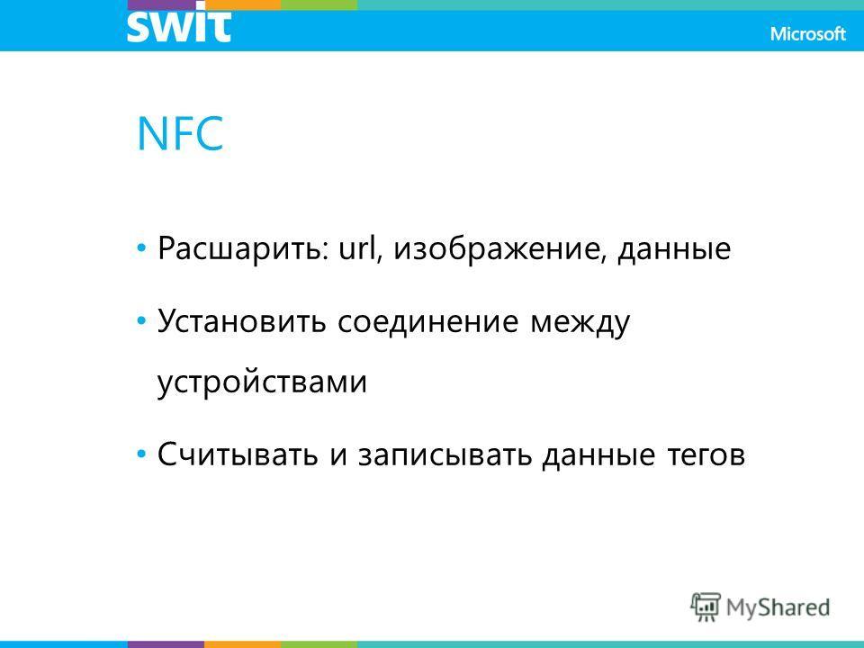 NFC Расшарить: url, изображение, данные Установить соединение между устройствами Считывать и записывать данные тегов