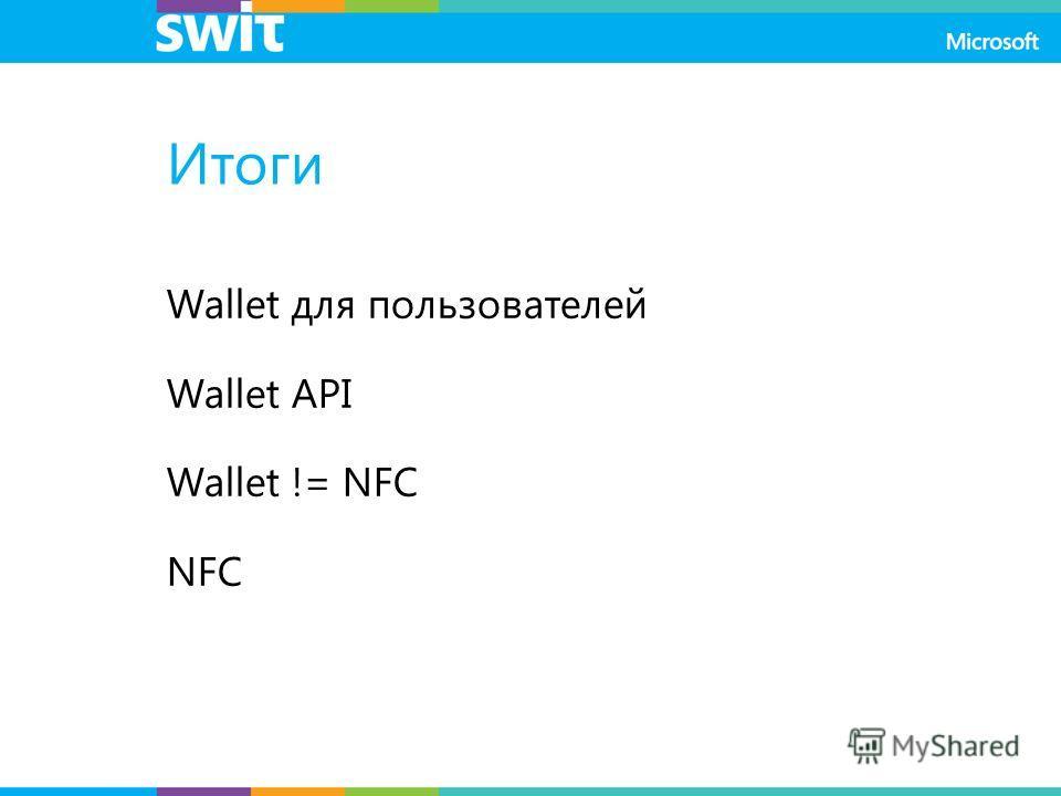 Итоги Wallet для пользователей Wallet API Wallet != NFC NFC