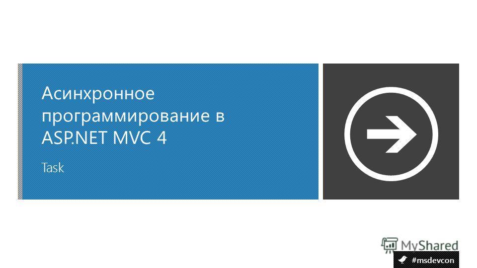 #msdevcon Task Асинхронное программирование в ASP.NET MVC 4