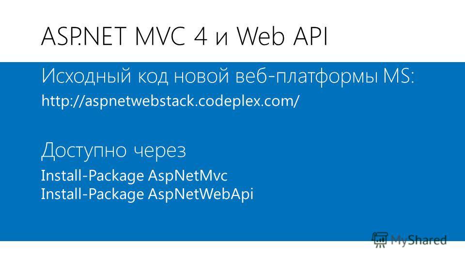 ASP.NET MVC 4 и Web API Исходный код новой веб-платформы MS: http://aspnetwebstack.codeplex.com/ Доступно через Install-Package AspNetMvc Install-Package AspNetWebApi