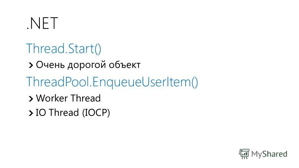 .NET Thread.Start() Очень дорогой объект ThreadPool.EnqueueUserItem() Worker Thread IO Thread (IOCP)
