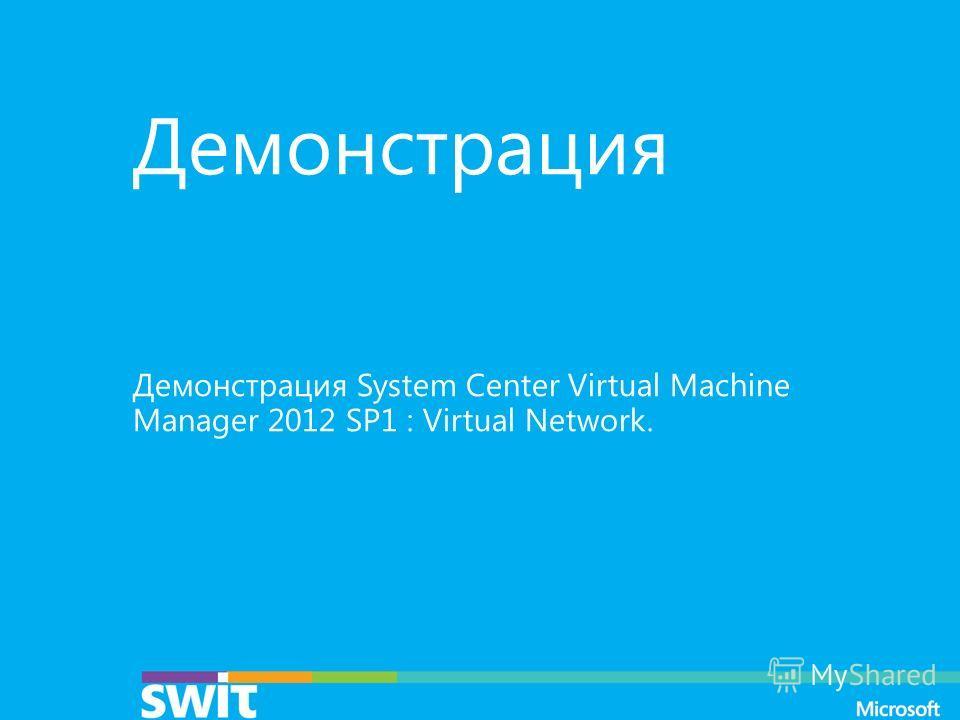Демонстрация Демонстрация System Center Virtual Machine Manager 2012 SP1 : Virtual Network.