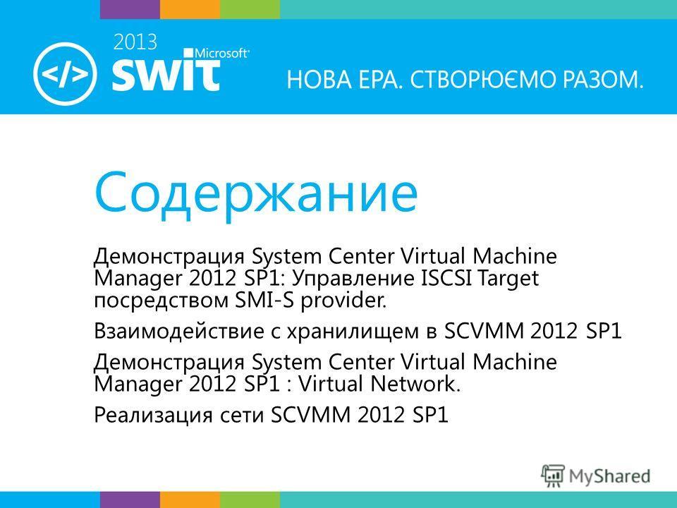 Содержание Демонстрация System Center Virtual Machine Manager 2012 SP1: Управление ISCSI Target посредством SMI-S provider. Взаимодействие с хранилищем в SCVMM 2012 SP1 Демонстрация System Center Virtual Machine Manager 2012 SP1 : Virtual Network. Ре