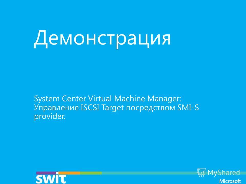 Демонстрация System Center Virtual Machine Manager: Управление ISCSI Target посредством SMI-S provider.