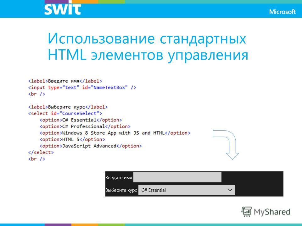 Использование стандартных HTML элементов управления