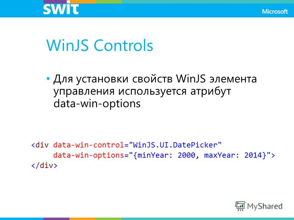 WinJS Controls Для установки свойств WinJS элемента управления используется атрибут data-win-options
