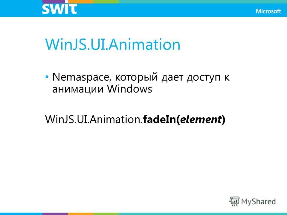 WinJS.UI.Animation Nemaspace, который дает доступ к анимации Windows WinJS.UI.Animation.fadeIn(element)