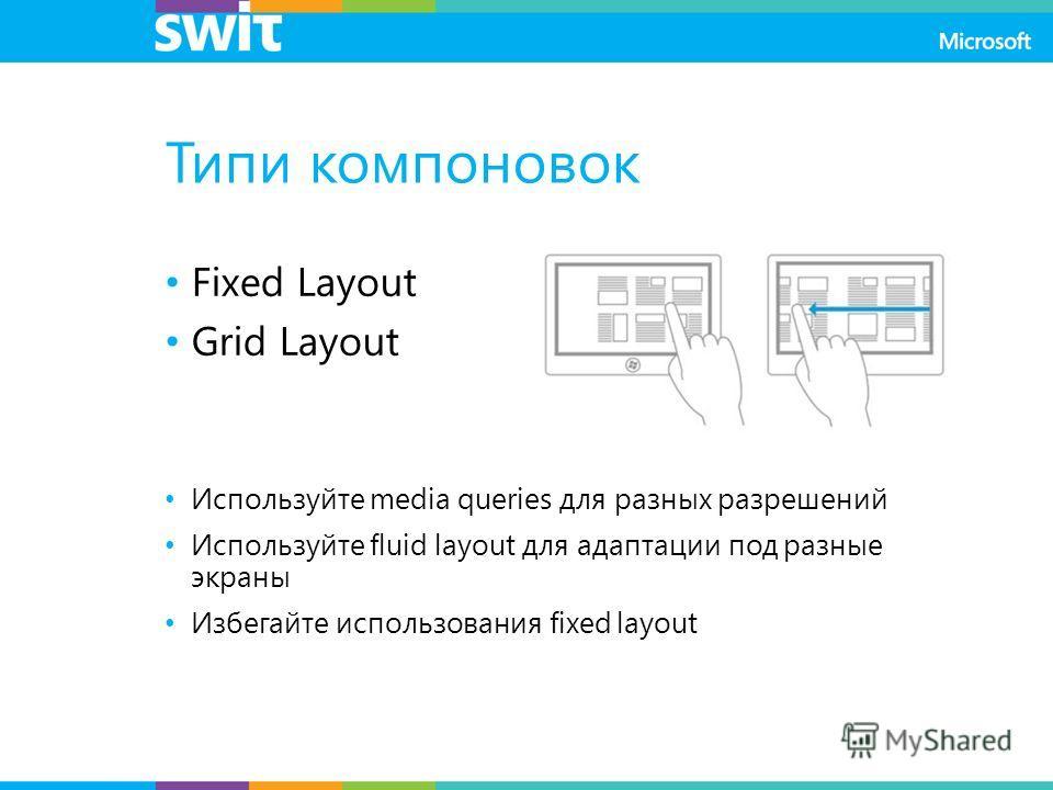 Типи компоновок Fixed Layout Grid Layout Используйте media queries для разных разрешений Используйте fluid layout для адаптации под разные экраны Избегайте использования fixed layout