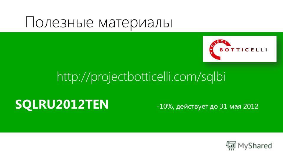 SQLRU2012TEN -10%, действует до 31 мая 2012 http://projectbotticelli.com/sqlbi Полезные материалы