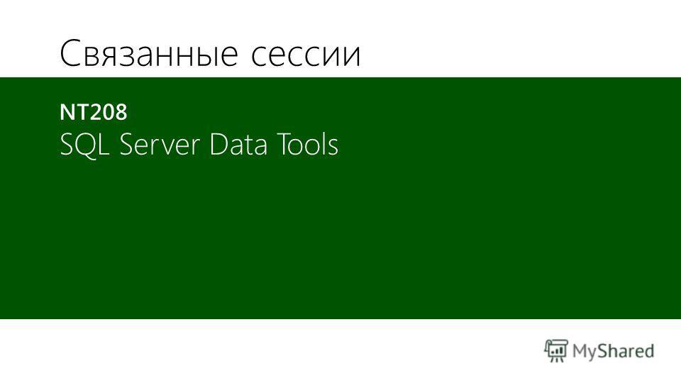 Связанные сессии NT208 SQL Server Data Tools