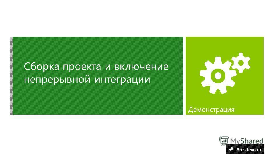 #msdevcon Сборка проекта и включение непрерывной интеграции Демонстрация