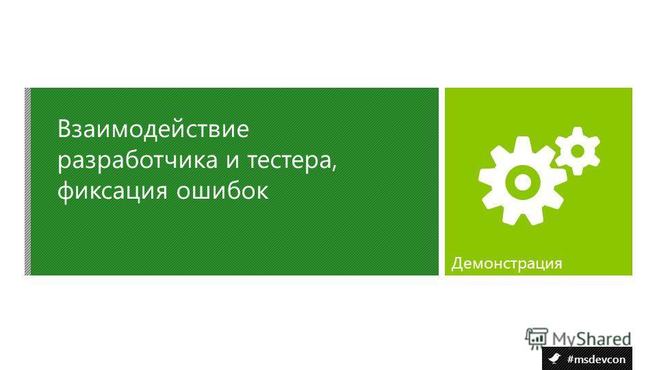 #msdevcon Взаимодействие разработчика и тестера, фиксация ошибок Демонстрация