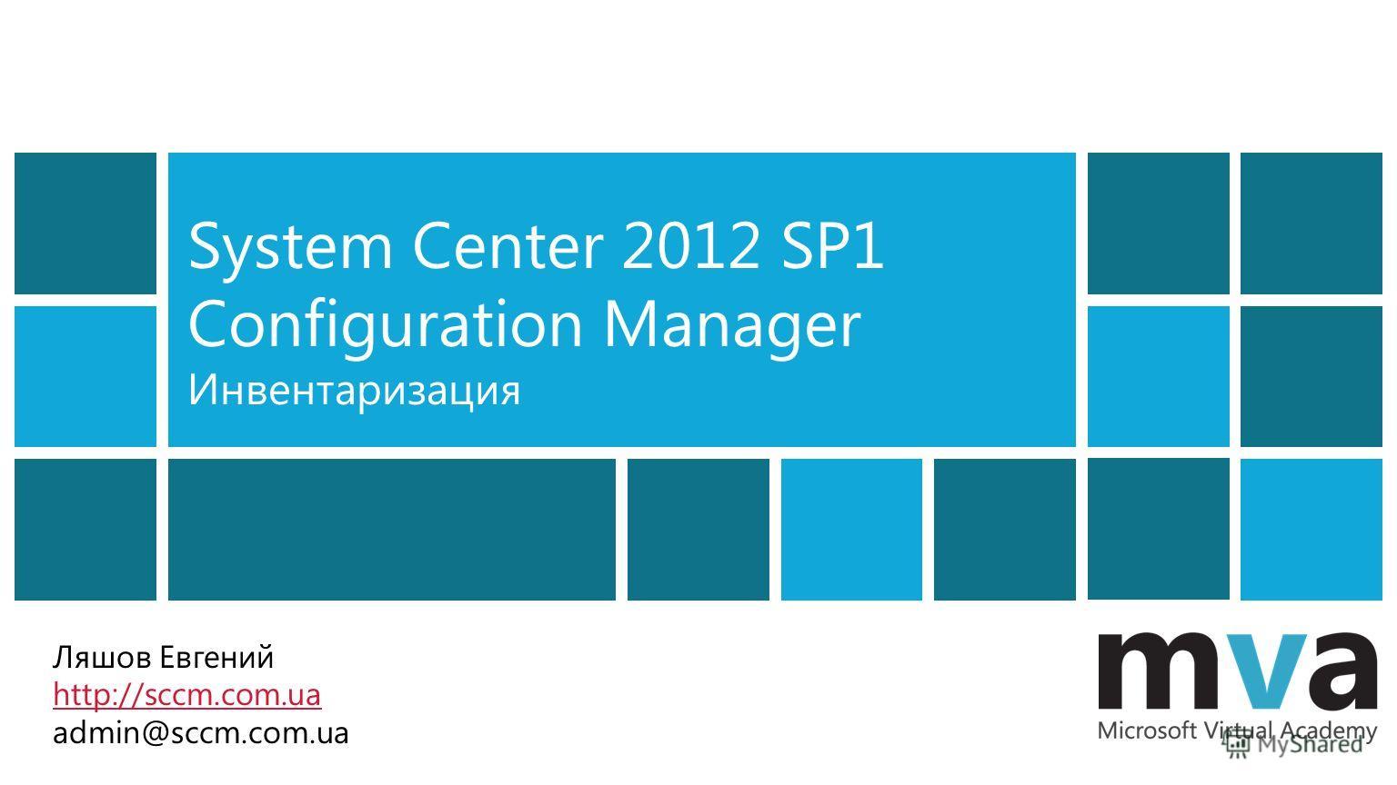 System Center 2012 SP1 Configuration Manager Инвентаризация Ляшов Евгений http://sccm.com.ua admin@sccm.com.ua