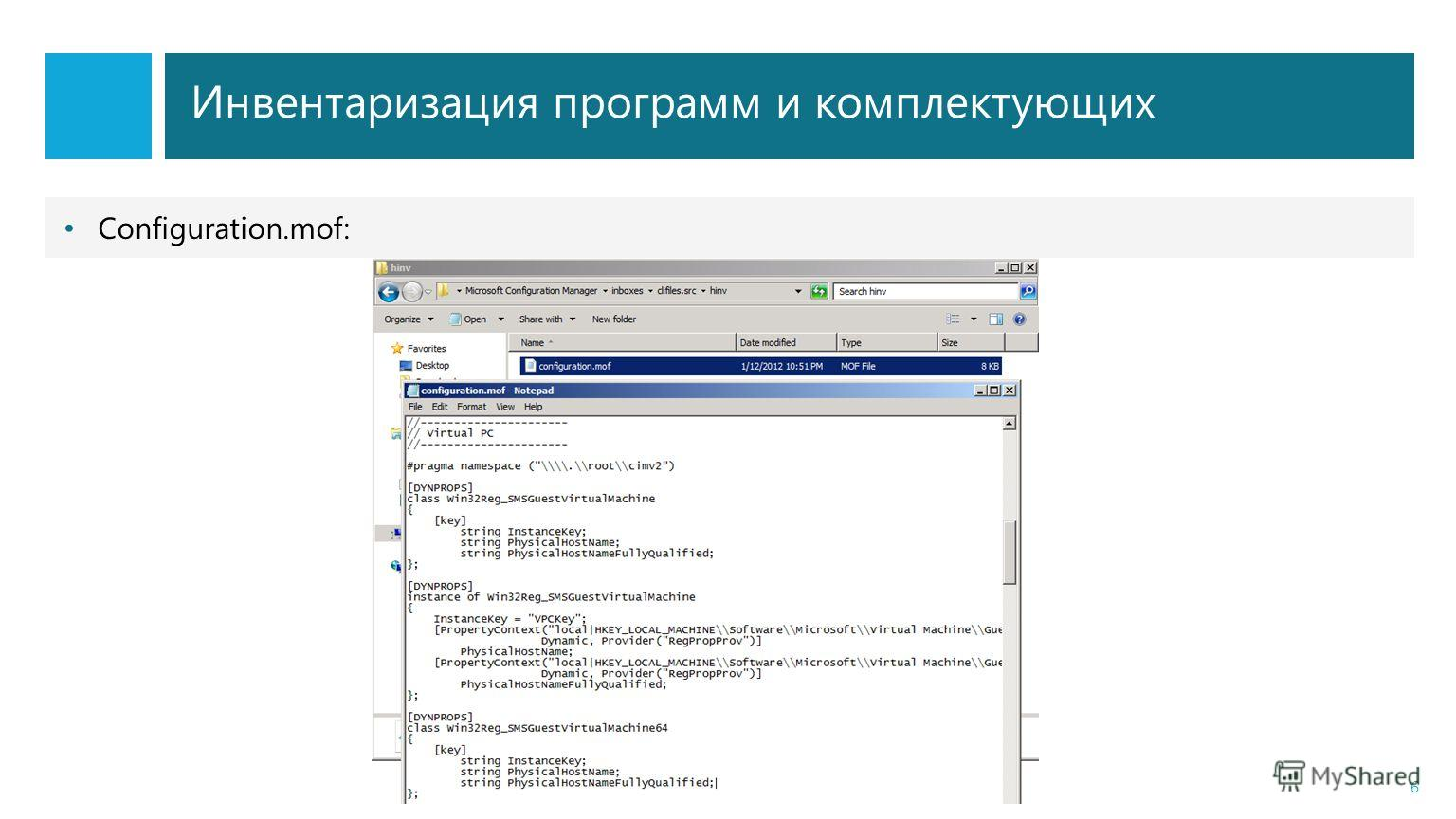 Инвентаризация программ и комплектующих 6 Configuration.mof: