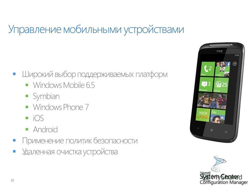 Управление мобильными устройствами 10