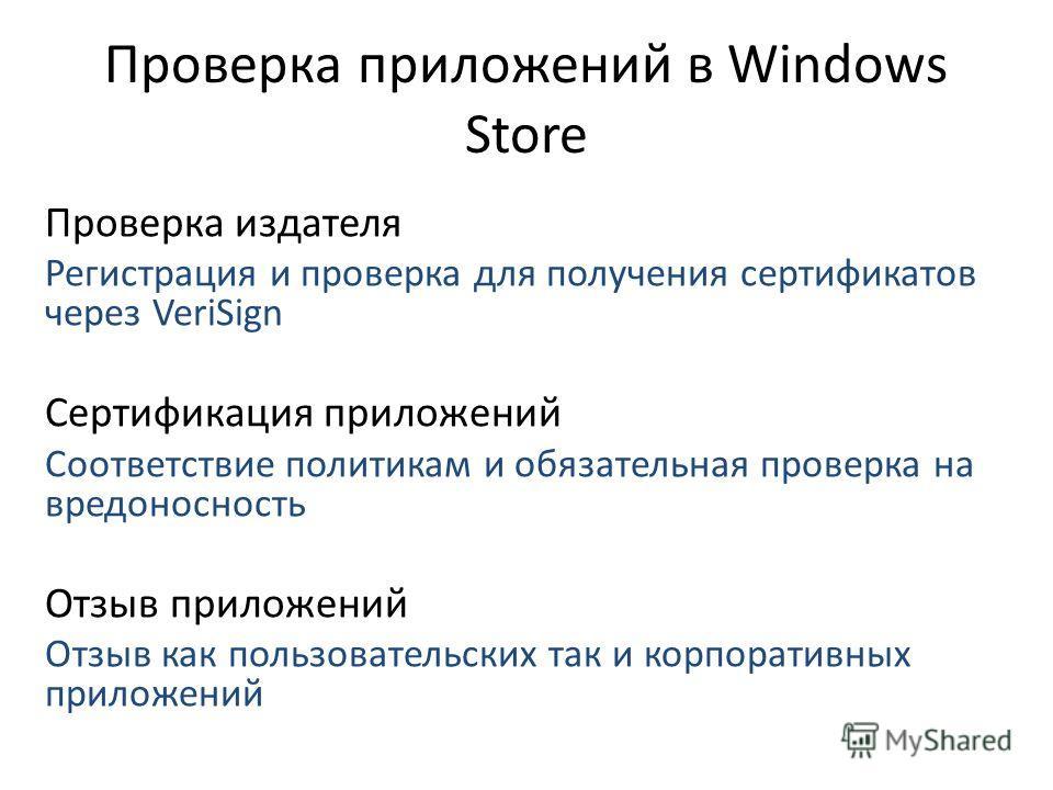 Проверка приложений в Windows Store