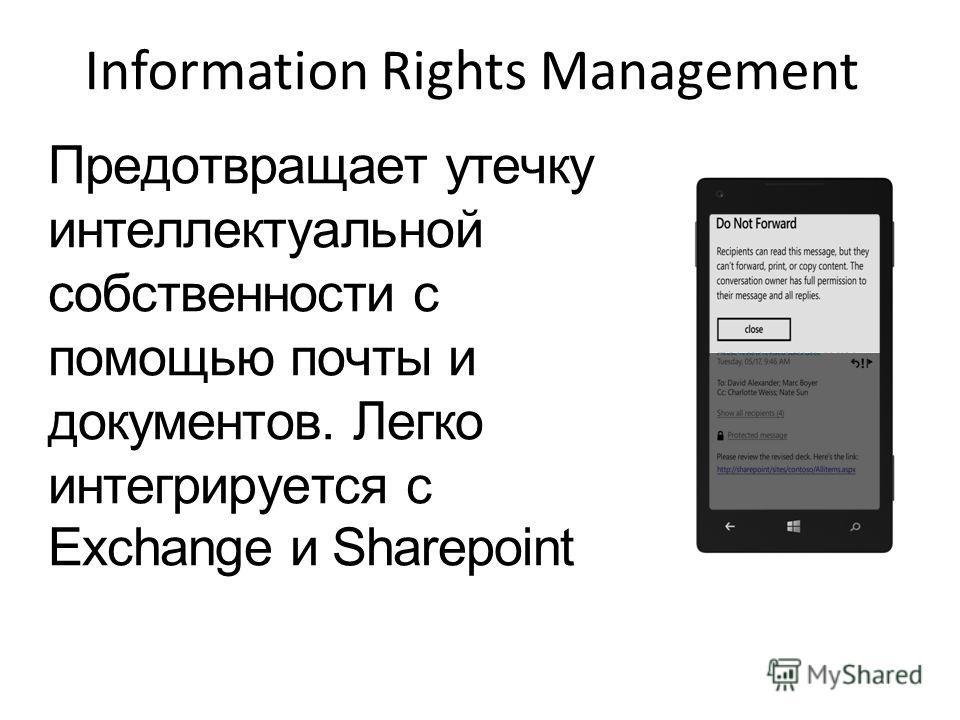 Предотвращает утечку интеллектуальной собственности с помощью почты и документов. Легко интегрируется с Exchange и Sharepoint Information Rights Management