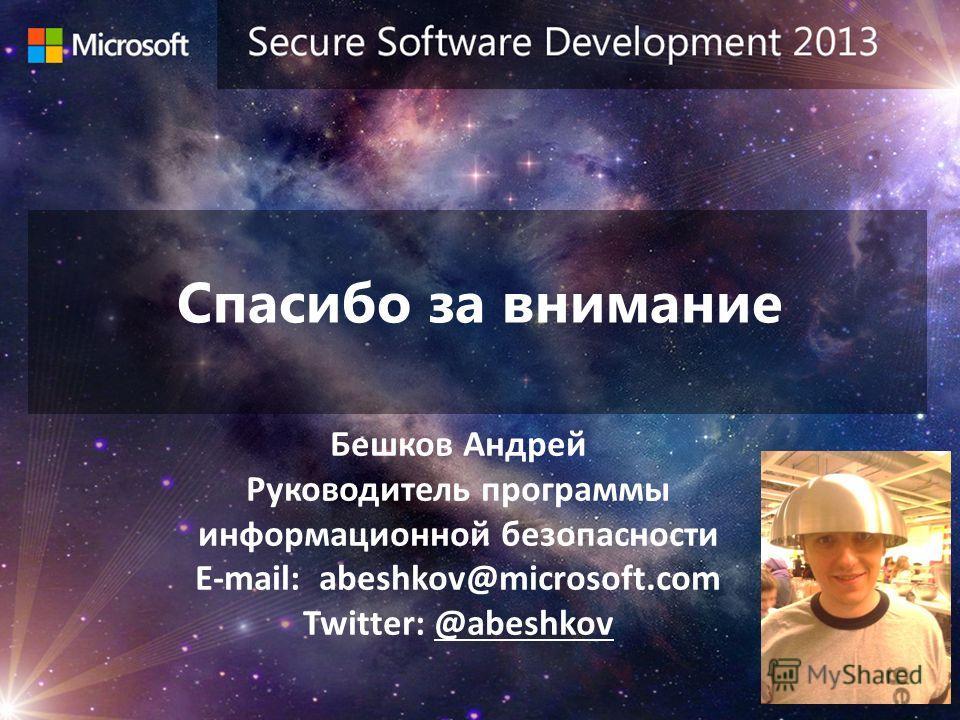 Спасибо за внимание Бешков Андрей Руководитель программы информационной безопасности E-mail: abeshkov@microsoft.com Twitter: @abeshkov