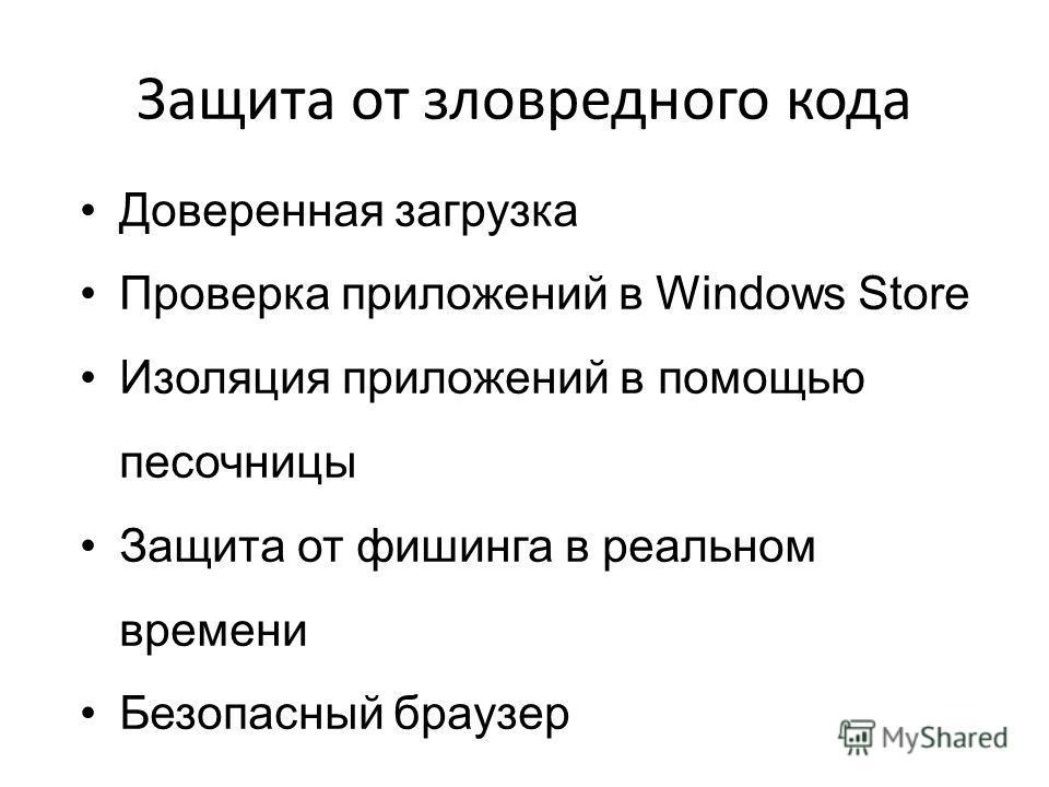 Защита от зловредного кода Доверенная загрузка Проверка приложений в Windows Store Изоляция приложений в помощью песочницы Защита от фишинга в реальном времени Безопасный браузер