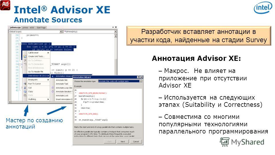 Software & Services Group, Developer Products Division Copyright© 2010, Intel Corporation. All rights reserved. *Other brands and names are the property of their respective owners. Intel ® Advisor XE Annotate Sources Разработчик вставляет аннотации в
