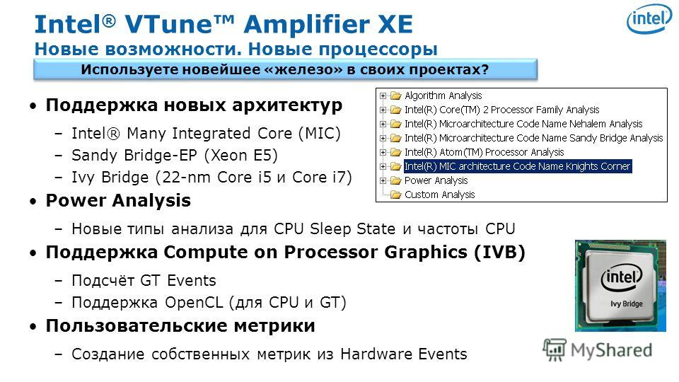 Software & Services Group, Developer Products Division Copyright© 2010, Intel Corporation. All rights reserved. *Other brands and names are the property of their respective owners. Intel ® VTune Amplifier XE Новые возможности. Новые процессоры Поддер