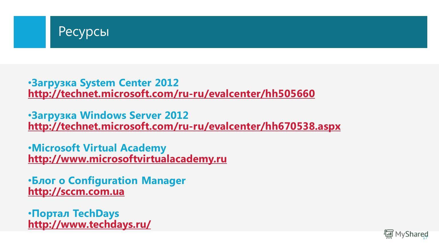 Ресурсы 17 Загрузка System Center 2012 http://technet.microsoft.com/ru-ru/evalcenter/hh505660 Загрузка Windows Server 2012 http://technet.microsoft.com/ru-ru/evalcenter/hh670538.aspx Microsoft Virtual Academy http://www.microsoftvirtualacademy.ru Бло