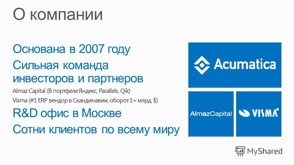 Основана в 2007 году Сильная команда инвесторов и партнеров Almaz Capital (В портфеле Яндекс, Parallels, Qik) Visma (#1 ERP вендор в Скандинавии, оборот 1+ млрд. $) R&D офис в Москве Сотни клиентов по всему миру