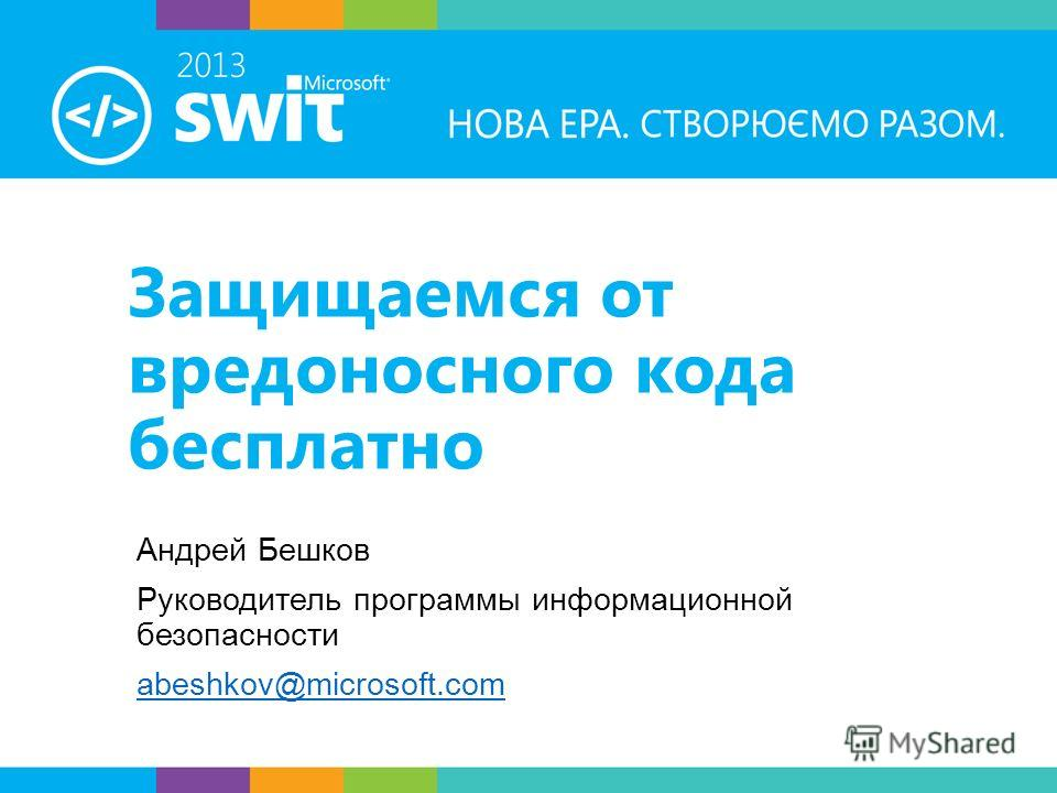 Защищаемся от вредоносного кода бесплатно Андрей Бешков Руководитель программы информационной безопасности abeshkov@microsoft.com