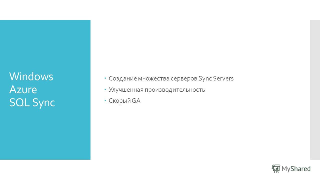 Windows Azure SQL Sync Создание множества серверов Sync Servers Улучшенная производительность Скорый GA