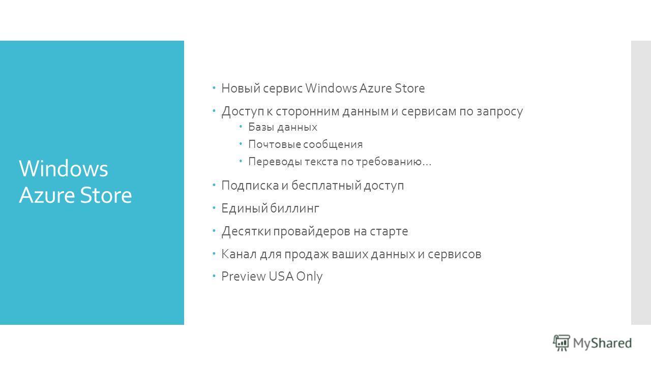 Windows Azure Store Новый сервис Windows Azure Store Доступ к сторонним данным и сервисам по запросу Базы данных Почтовые сообщения Переводы текста по требованию… Подписка и бесплатный доступ Единый биллинг Десятки провайдеров на старте Канал для про